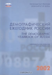Демографический ежегодник  России 2002 / The Demographic Yearbook of Russia 2002