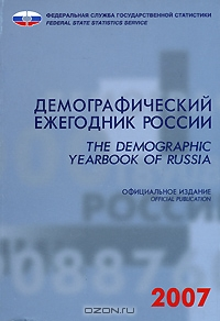 Демографический ежегодник России 2007 / The Demographic Yearbook of Russia 2007
