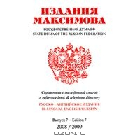 Государственная Дума РФ. Выпуск 7 / State Duma of the Russian Federation: Edition 7,