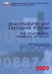 Демографический ежегодник России 2009 / The Demographic Yearbook of Russia 2009