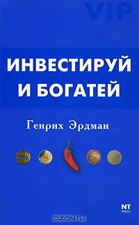 Генрих эрдман инвестируй и богатей скачать книгу возможно ли получить кредит по одному паспорту