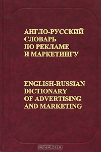Англо-русский словарь по рекламе и маркетингу / English-Russian Dictionary of Advertising and Marketing, В. Б. Бобров