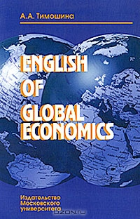 English of Global Economics, А. А. Тимошина