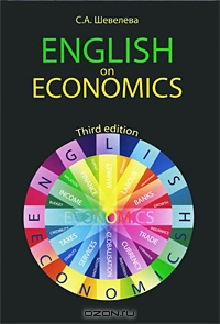 English on Economics, С. А. Шевелева