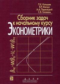Скачать эконометрика решение задач помощь в английском языке экзамен
