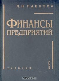 Финансы предприятий. Учебник, Л. Н. Павлова