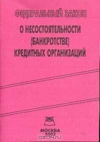 закон о несостоятельности банкротстве 2002г