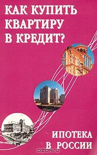 как можно купить квартиру в кредит совкомбанк кредит наличными онлайн заявка оформить новосибирск