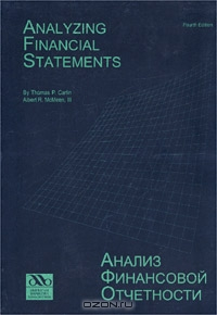 Анализ финансовой отчетности / Analyzing Financial Statements, Thomas P. Carlin, Albert R. McMeen, III